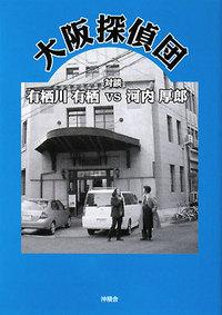 大阪探偵団