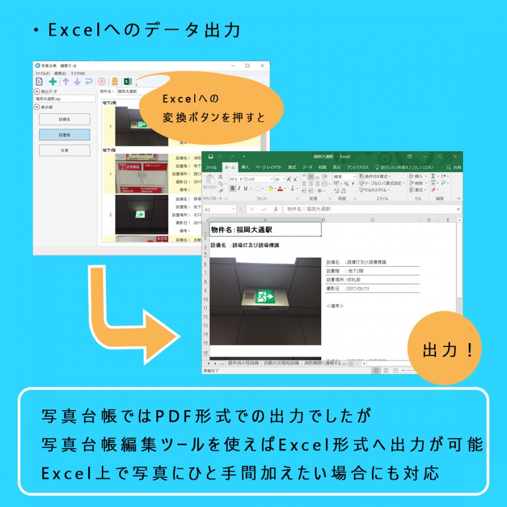 Excel出力改3
