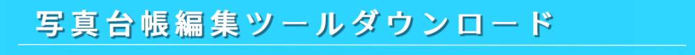 編集ツールDL改