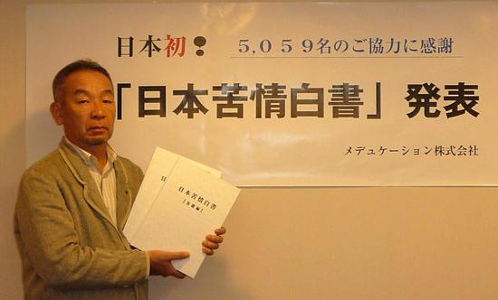 7/22 日本苦情白書プレス発表