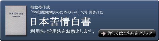 日本苦情白書の利用法・活用法をお教えします。