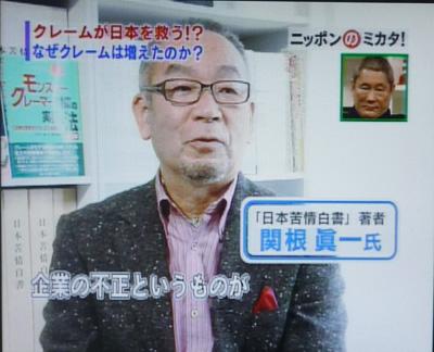 たけしのニッポンのミカタ!に出演しました。