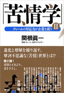 苦情学II 表紙
