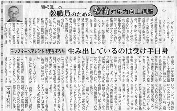 教育新聞01