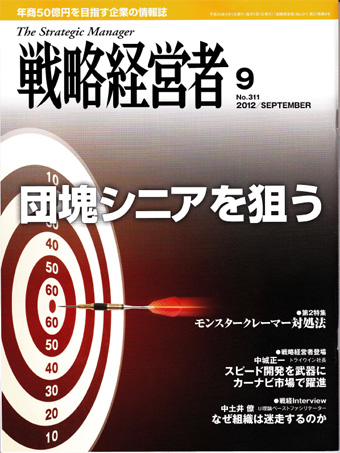 経営戦略者9月号