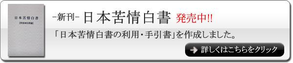 日本苦情白書