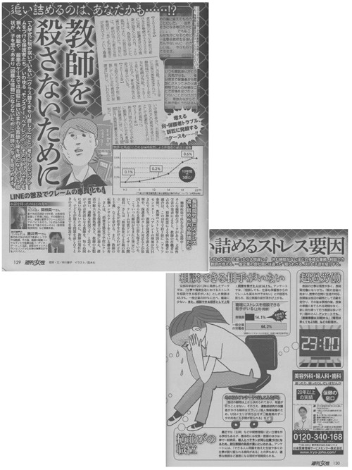 週刊女性01
