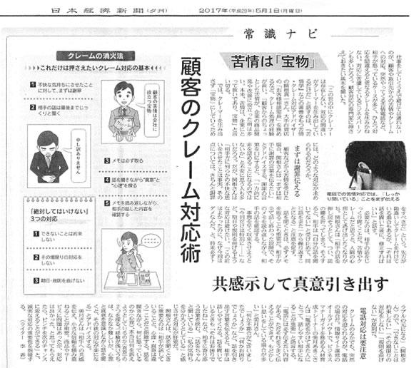 日本経済新聞(夕刊)2017 5月