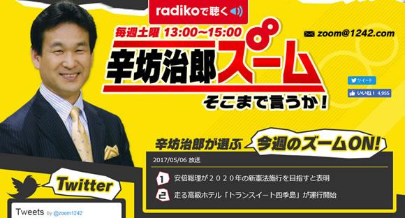 ニッポン放送「辛坊治郎ズーム そこまで言うか」生出演