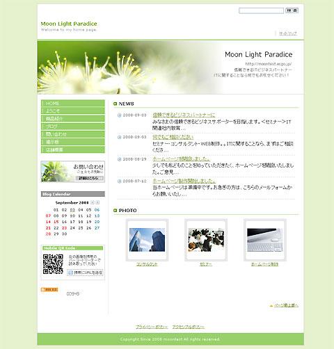 シンプルF(緑)