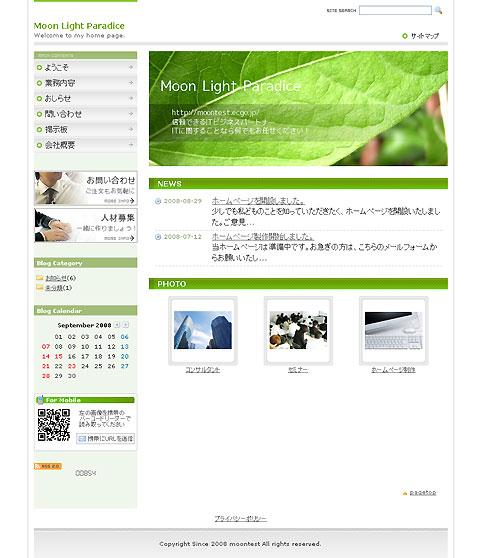 ビジネスA(緑)