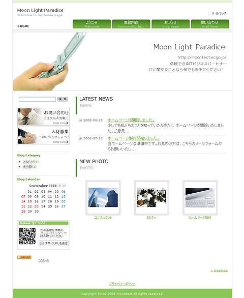 ビジネスC(緑)