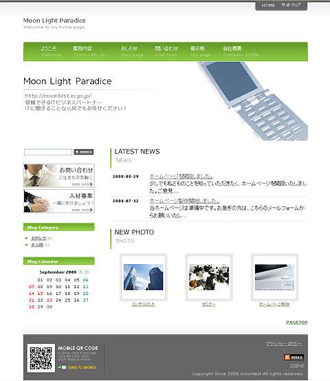 ビジネスG(緑)
