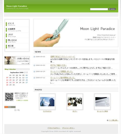 ビジネスJ(緑)
