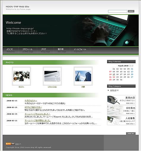 ビジネスO(緑)