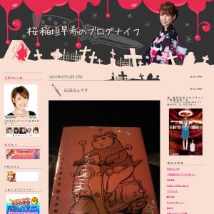 桜 稲垣早希のブログナイフ