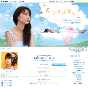 大島優子オフィシャルブログ「ゆうらりゆうこ」by Ameba