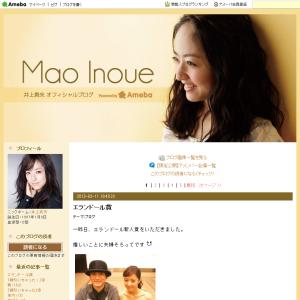 井上真央 オフィシャルブログ Powered by Ameba