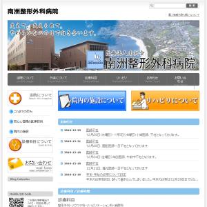 南洲整形外科病院 鹿児島県いちき串木野市の整形外科病院  | ホームページ