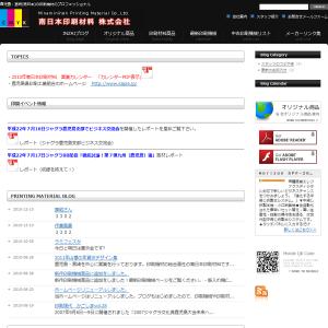 印刷機材のことなら/南日本印刷材料へ「印刷機材総合商社」  | ホームページ