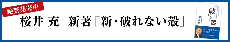 桜井充 新著「新・破れない殻」絶賛発売中