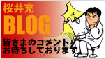 桜井充ブログ