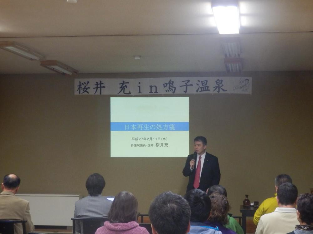 鳴子地区国政報告会