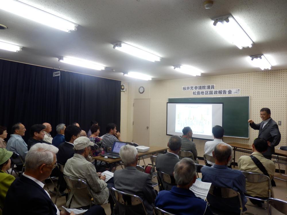 松島地区国政報告会