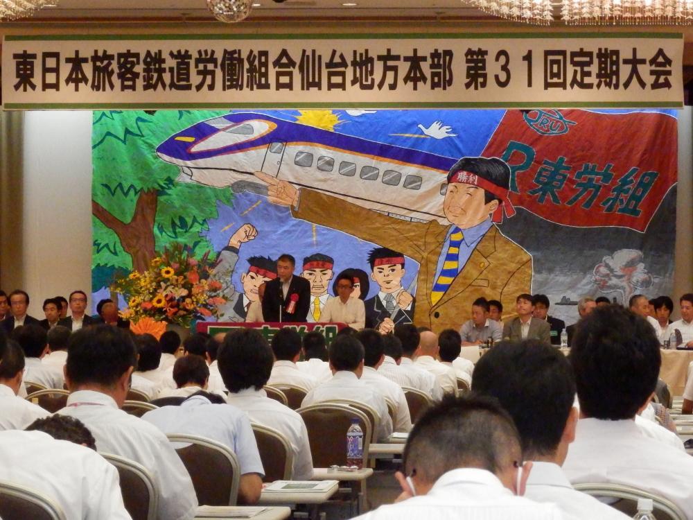 東日本旅客鉄道労組