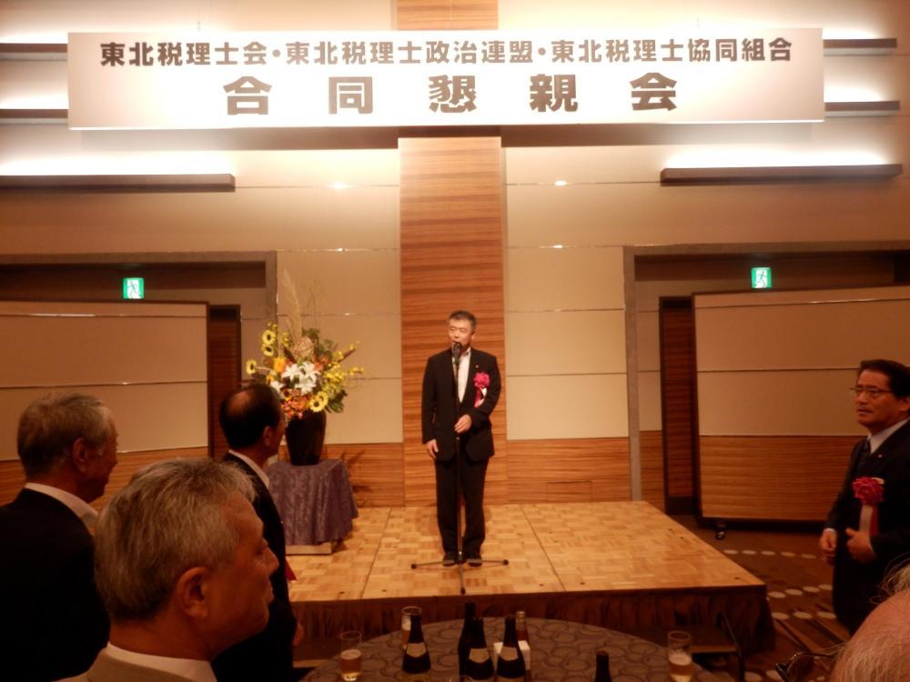 東北税理士政治連盟