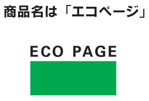 商品名はエコページ