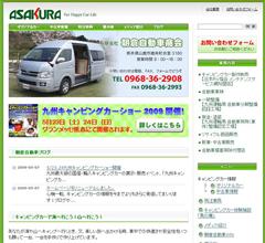 朝倉自動車商会
