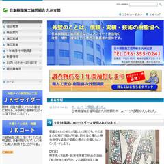 日本樹脂施工協同組合