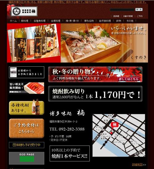 楠様ホームページトップページ画像