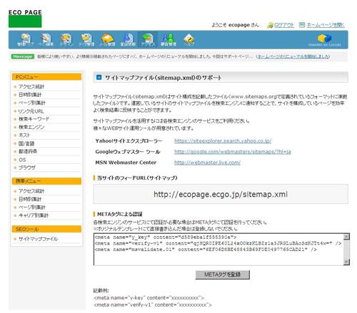 サイトマップファイル
