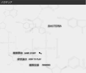 バクテリア1