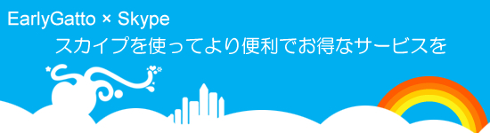 Skypeタイトル