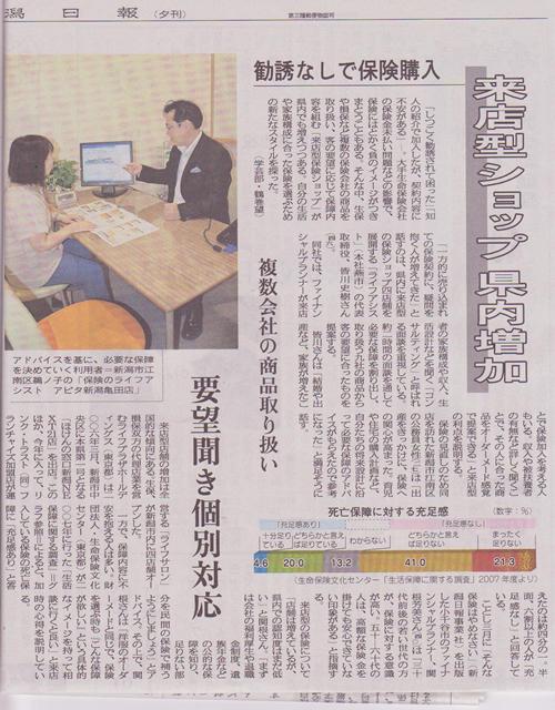 新潟日報92-B