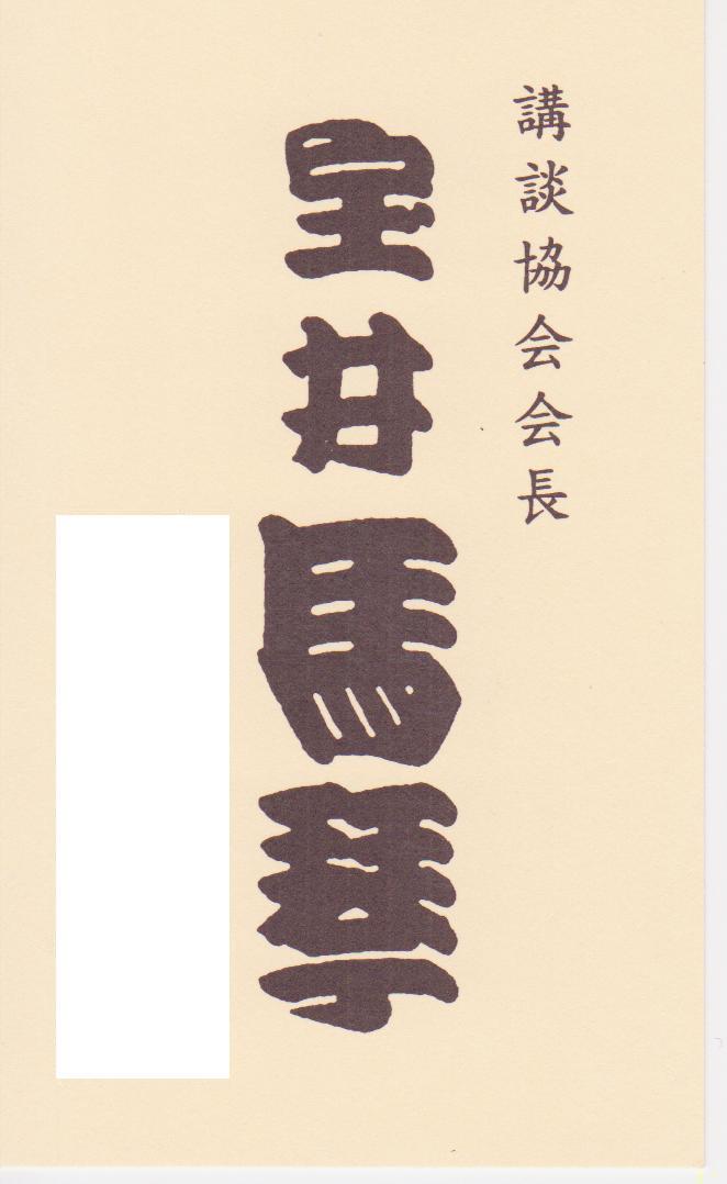 宝井馬琴師匠