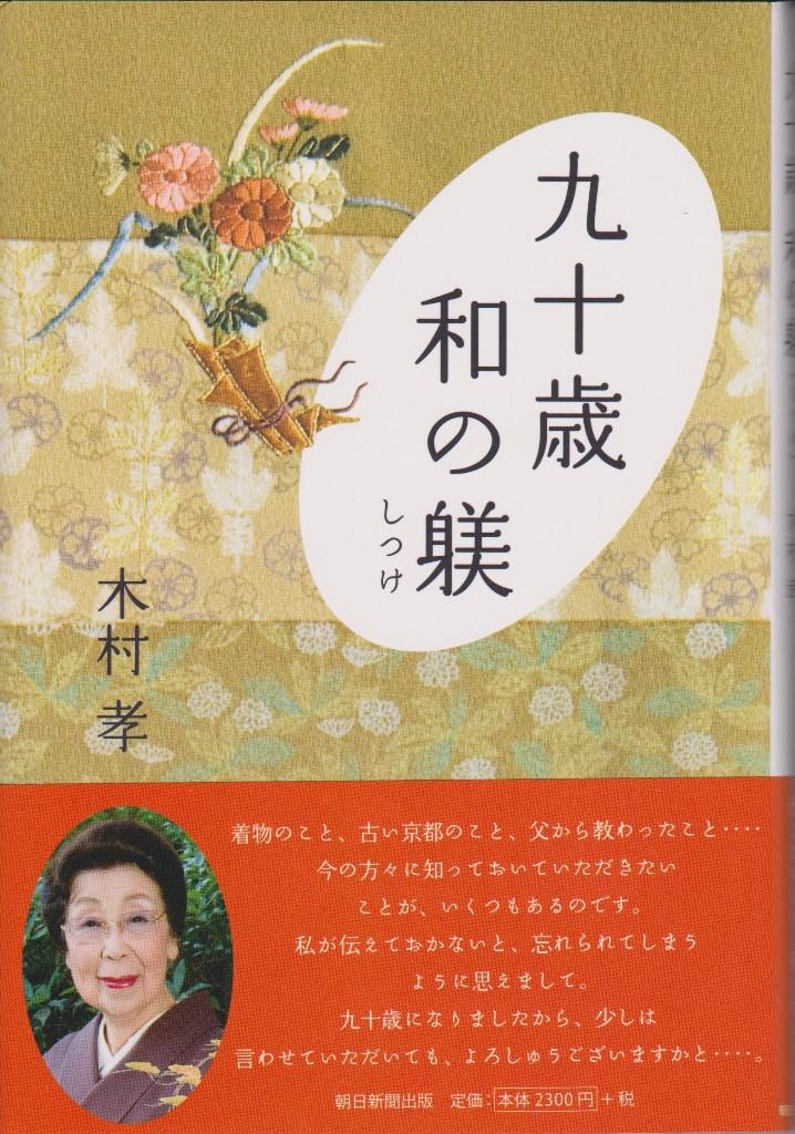 木村孝さんの本
