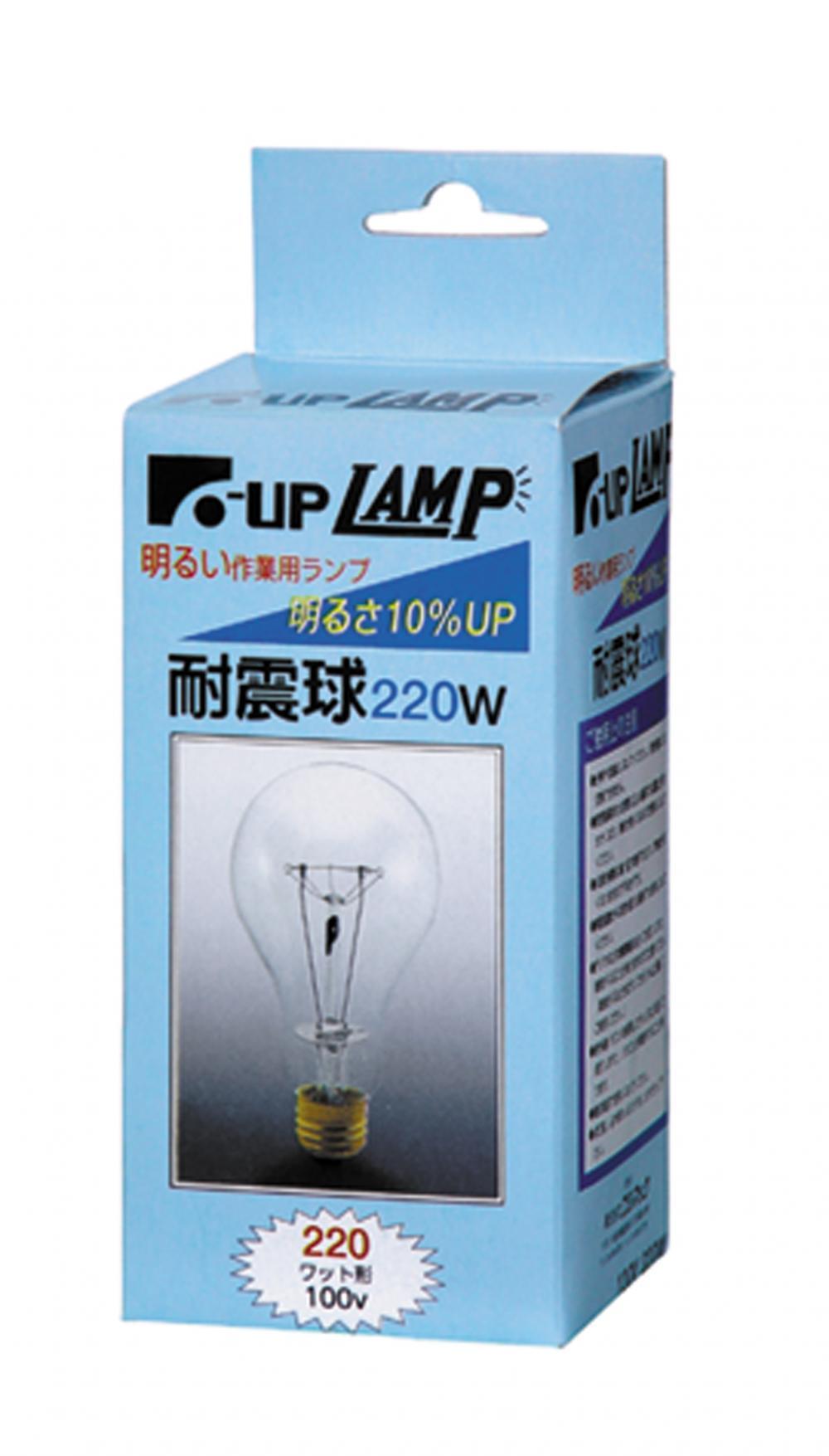 F-up耐振球 220W パッケージ
