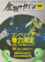 金物マガジン Vol.14