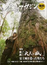 金物マガジン Vol.16