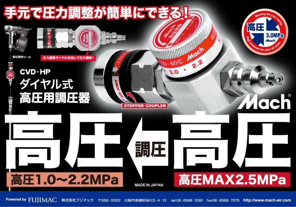 高圧用 調圧器