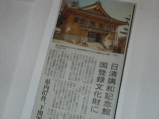 日清記念館
