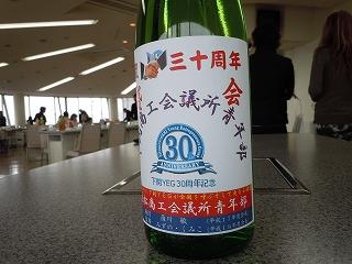 30周年記念酒