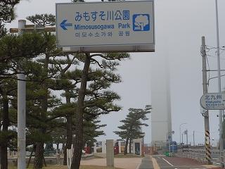 霧関門大橋
