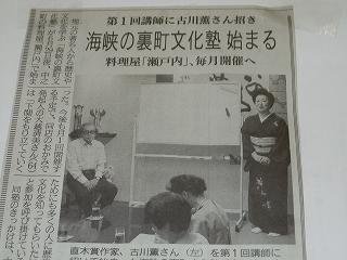 裏町文化塾新聞