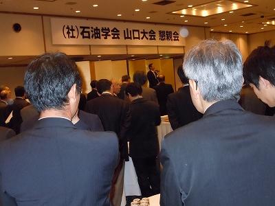 田中石油学会