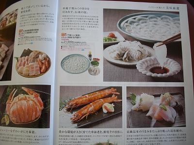 大松カタログ2